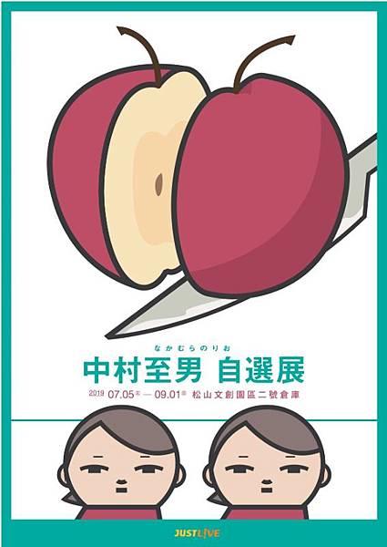 中村至男自選展~展覽優惠門票220元