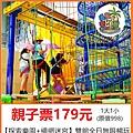 追風奇幻島兩區促銷價-京華城館179元