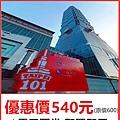 台北101觀景台門票~優惠價540元