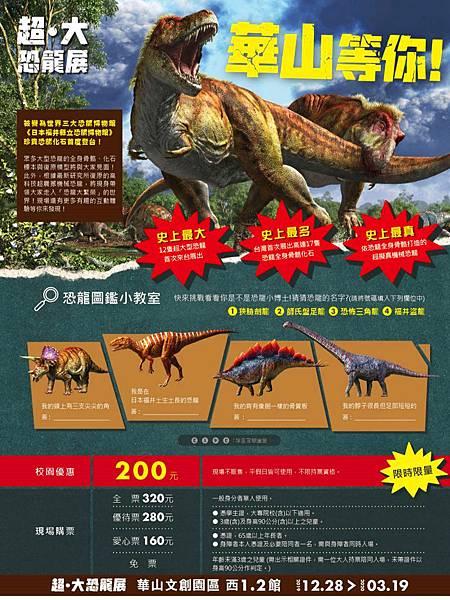 超大恐龍展-展覽優惠門票200元