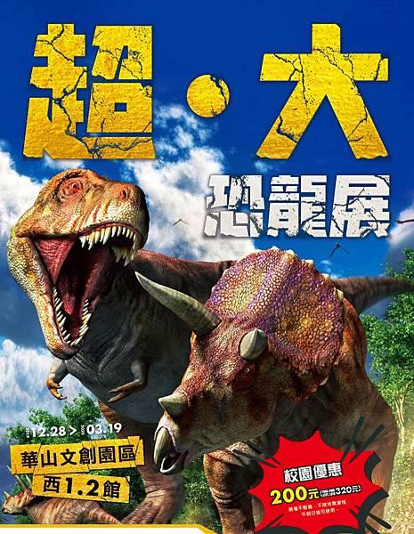 超大恐龍展~展覽優惠門票200元