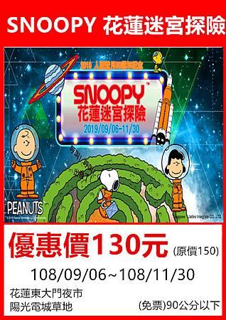 SNOOPY花蓮迷宮探險~展覽優惠門票130元