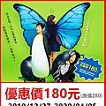 變變變!MOVE生物體驗展~展覽優惠門票180元