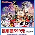 六福村主題遊樂園~優惠門票599元