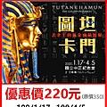 圖坦卡門-法老王的黃金寶藏特展~展覽優惠門票220元