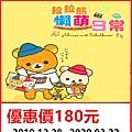 拉拉熊懶萌日常特展~展覽優惠門票180元