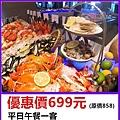 台北萬華凱達飯店平日午餐券~優惠價699元