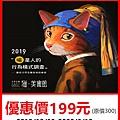 貓美術館~展覽優惠門票199元