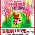 小熊學校特展~展覽優惠門票180元