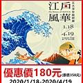 江戶風華五大浮世繪師展~展覽優惠門票180元