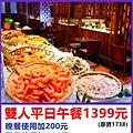信義誠品泰市場~雙人平日午餐券1399元