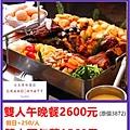 台北君悅酒凱菲屋~雙人平日優惠餐券