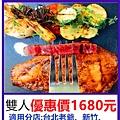 老爺大酒店聯合餐飲~平假日午晚餐雙人優惠價1680元