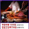 台北美福大飯店彩匯自助餐廳平日優惠餐券