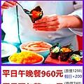 台北圓山大飯店松鶴廳~優惠餐劵