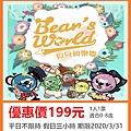 貝兒絲樂園聯合~優惠價199元