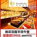清新溫泉飯店新采西餐廳自助百匯平日午餐~優惠價590元