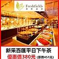 清新溫泉飯店新采西餐廳自助百匯平日下午茶~優惠價380元