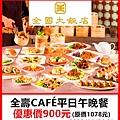 全國大飯店全壽CAFÉ平日午晚餐~優惠價900元