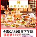 全國大飯店全壽CAFÉ假日下午茶~優惠價560元