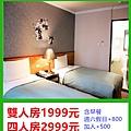 台北亞士都飯店~雙人1999元 四人2999元