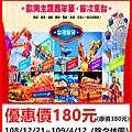 JETS嘉年華~展覽優惠門票180元