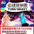 建築樂園銀河時代主題館親子票(1大1小)-優惠價549元