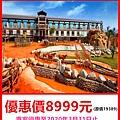 新竹關西六福莊-2人剛果藍天客房住宿券~優惠價8999元