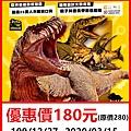 DINOLAB恐龍實驗室-救援任務~展覽優惠門180元