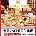 全國大飯店全壽CAFÉ假日午晚餐~優惠價980元