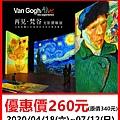 再見梵谷-光影體驗展~展覽優惠門票260元