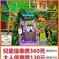 台北大直爬爬客親子樂園~兒童360元 大人130元