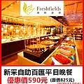 清新溫泉飯店新采西餐廳自助百匯平日晚餐~優惠價590元