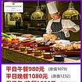 台北國賓明園西餐廳優惠餐券
