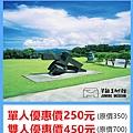 朱銘美術館~展覽優惠門票單人券250元 雙人券450元