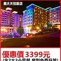 義大天悅飯店3399元