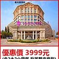 義大皇家酒店3999元