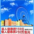 麗寶樂園天空之夢摩天輪單人~優惠價150元
