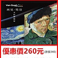 再見梵谷-光影體驗展(高雄)~展覽優惠門票260元