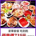 小蒙牛嗆頂級麻辣養生鍋~單人豪華套餐優惠價735元