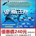 海洋探險家-追鯊任務互動體驗展~展覽優惠門票240元