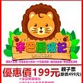 辛巴歷險記主題樂園親子票(1大1小)~優惠價199元