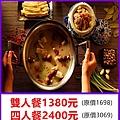 這一鍋(全台適用)~優惠餐券