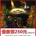 勇闖侏羅紀-實境冒險射擊團體票250元