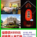 溪頭米堤大飯店經典雙人房~優惠價4999元