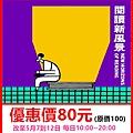 2020台北國際書展~展覽優惠門票80元