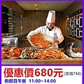 福容大飯店-田園咖啡廳~優惠價680元