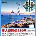 福容飯店淡水漁人碼頭雙人~優惠價680元