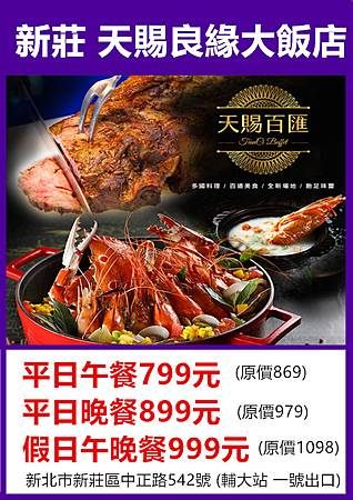 台北新莊天賜良緣大飯店自助餐吃到飽~優惠價