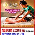 青和泰養生會館信義旗艦館泰式精油舒壓90分鐘~優惠價2299元